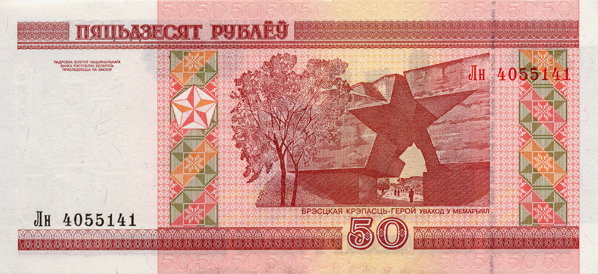 Belarusian ruble - currency | Flags of countries