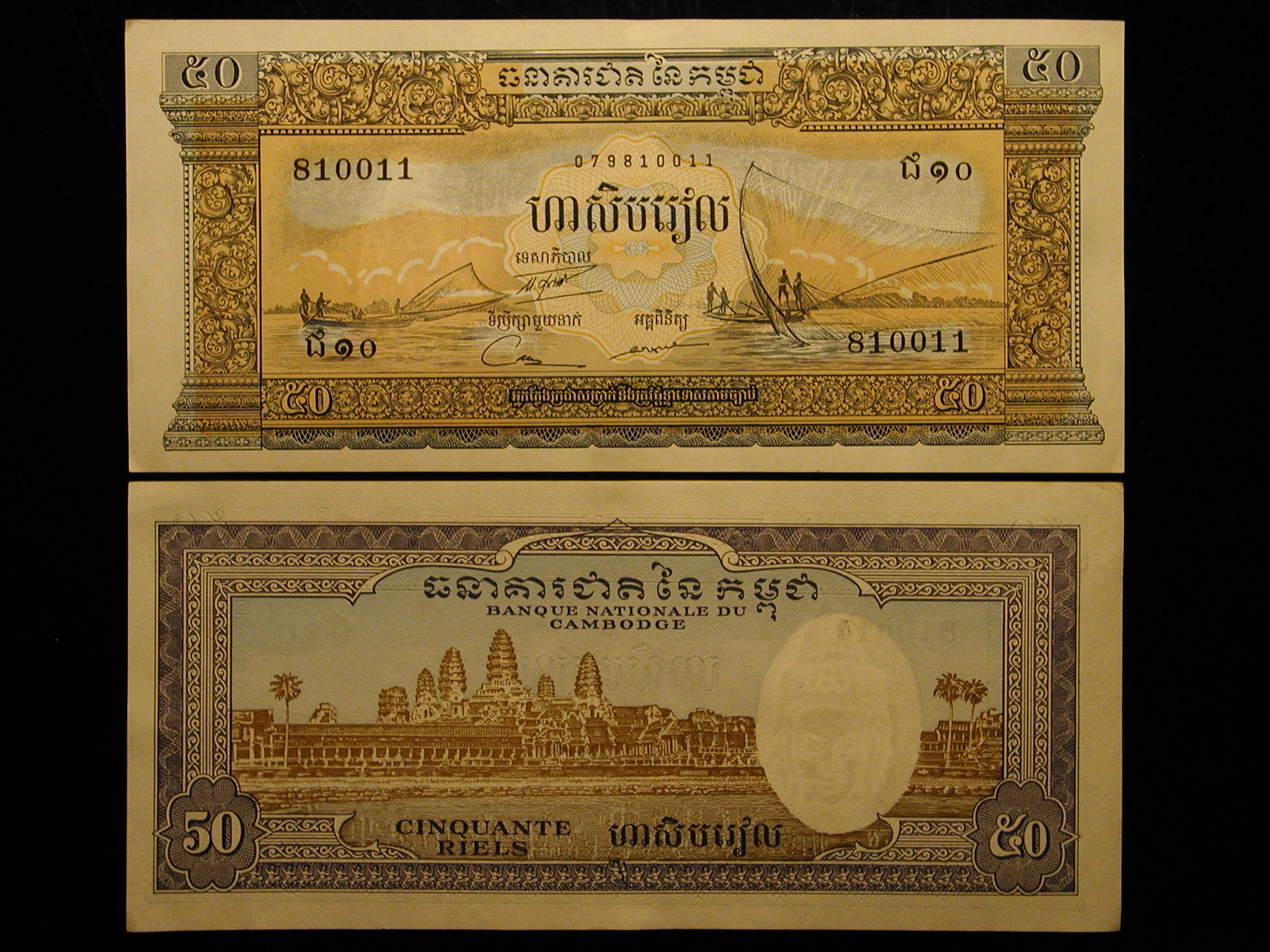 Cambodian riel - currency | Flags of countries
